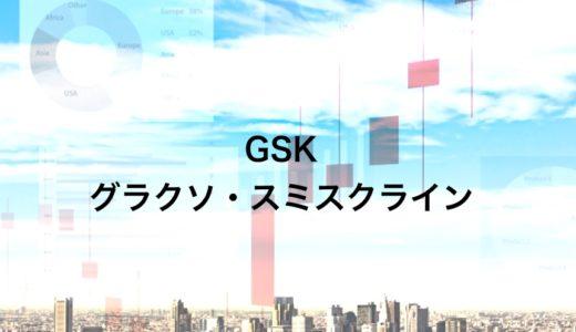 グラクソ・スミスクライン(GSK)株を購入しました!