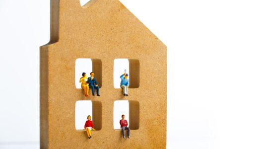 これから、マイホームを建てる人へのメッセージ