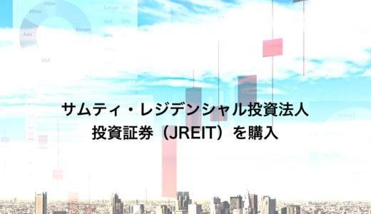 サムティ・レジデンシャル投資法人 投資証券(JREIT)を購入しました!