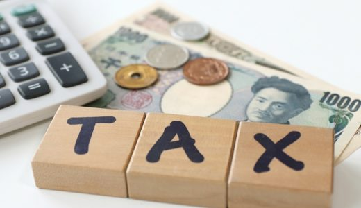 【これだけ】身に付けておくべき税金の知識