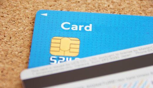【クレジットカード】楽天1択から変更。一番つらい改悪と、選んだ解決法はこちら