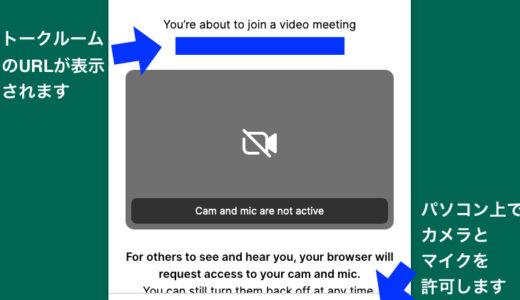 【便利】オンライン会議は、個人的にはwhereby一択